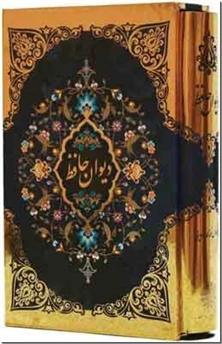 کتاب دیوان حافظ نفیس - چاپ 6 رنگ - قابدار - خرید کتاب از: www.ashja.com - کتابسرای اشجع