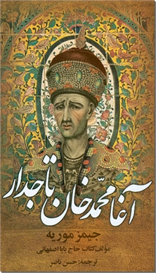 کتاب آغا محمدخان تاجدار -  - خرید کتاب از: www.ashja.com - کتابسرای اشجع