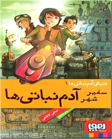 کتاب سفیر شهر آدم نباتی ها - دنیای آدم نباتی 1 - خرید کتاب از: www.ashja.com - کتابسرای اشجع