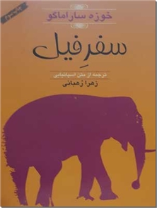 کتاب سفر فیل - ترجمه از متن اسپانیایی - خرید کتاب از: www.ashja.com - کتابسرای اشجع