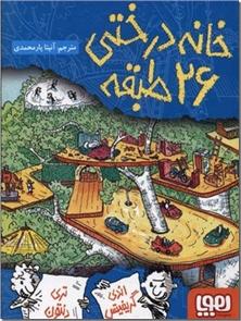 کتاب خانه درختی 26 طبقه - داستان نوجوانان - خرید کتاب از: www.ashja.com - کتابسرای اشجع