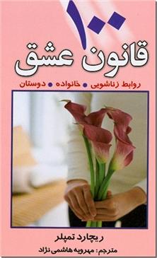 کتاب 100 قانون عشق - روابط زناشویی، خانواده، دوستان - خرید کتاب از: www.ashja.com - کتابسرای اشجع