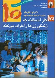 کتاب 10 کار احمقانه که زندگی زن ها را خراب می کند -  - خرید کتاب از: www.ashja.com - کتابسرای اشجع