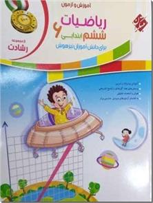 کتاب رشادت - آموزش و آزمون ریاضیات ششم - رشادت برای دانش آموزان ششم دبستان - خرید کتاب از: www.ashja.com - کتابسرای اشجع