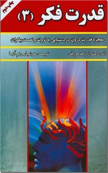 کتاب قدرت فکر 3 - معجزه قدرت درون در دستیابی به ثروت و نعمت بیکران - خرید کتاب از: www.ashja.com - کتابسرای اشجع