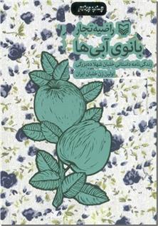 کتاب بانوی آبی ها - اولین خلبان زن - زندگی نامه داستانی بانو شهلا ده بزرگی - خرید کتاب از: www.ashja.com - کتابسرای اشجع
