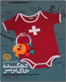 کتاب دهکده خاک بر سر - سفرنامه ایرانی - خرید کتاب از: www.ashja.com - کتابسرای اشجع