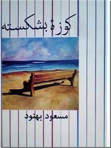 کتاب کوزه بشکسته - بهنود - رمان - خرید کتاب از: www.ashja.com - کتابسرای اشجع