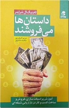 کتاب داستان ها می فروشند - بازاریابی - پراسپکت - خرید کتاب از: www.ashja.com - کتابسرای اشجع