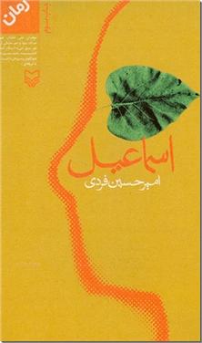 کتاب اسماعیل -  - خرید کتاب از: www.ashja.com - کتابسرای اشجع