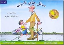 کتاب سطل های نامرئی - روزهایی بهتر برای کودکان بسازیم - خرید کتاب از: www.ashja.com - کتابسرای اشجع