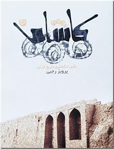 کتاب کاشان - نگین انگشتری تاریخ ایران - خرید کتاب از: www.ashja.com - کتابسرای اشجع