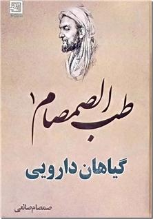 کتاب طب الصمصام - ج1 - آشنایی با گیاهان دارویی و درمان با آن - خرید کتاب از: www.ashja.com - کتابسرای اشجع