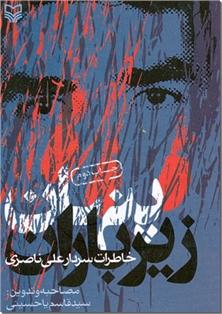 کتاب پنهان زیر باران - خاطرات سردار علی ناصری - خرید کتاب از: www.ashja.com - کتابسرای اشجع
