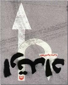 کتاب ارتداد - رمان ایرانی - خرید کتاب از: www.ashja.com - کتابسرای اشجع