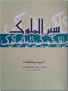 کتاب سیرالملوک - سیاست نامه - خرید کتاب از: www.ashja.com - کتابسرای اشجع