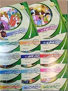 کتاب داستان های 14 معصوم - 14 جلدی - داستان زندگی چهارده معصوم - خرید کتاب از: www.ashja.com - کتابسرای اشجع