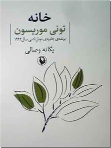 کتاب خانه - رمان - برنده جایزه نوبل ادبی سال 1993 - خرید کتاب از: www.ashja.com - کتابسرای اشجع