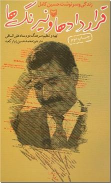 کتاب قراردادها و نیرنگ ها - زندگی و سرنوشت حسین کامل - خرید کتاب از: www.ashja.com - کتابسرای اشجع
