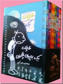 کتاب خاطرات یک بچه چلمن - مجموعه 15 جلدی - خرید کتاب از: www.ashja.com - کتابسرای اشجع