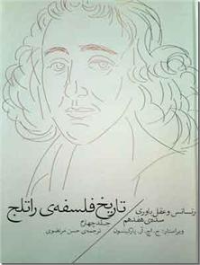 کتاب تاریخ فلسفه راتلج 2 - از ارسطو تا آگوستین - خرید کتاب از: www.ashja.com - کتابسرای اشجع