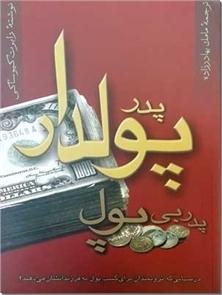 کتاب پدر پولدار پدر بی پول - درس هایی که ثروتمندان برای کسب پول به فرزندانشان می دهند - خرید کتاب از: www.ashja.com - کتابسرای اشجع