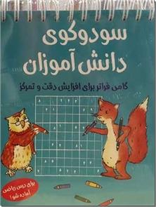 کتاب سودوکوی دانش آموزان - بازی ریاضی و فکری - گامی برای افزایش دقت و توجه - خرید کتاب از: www.ashja.com - کتابسرای اشجع