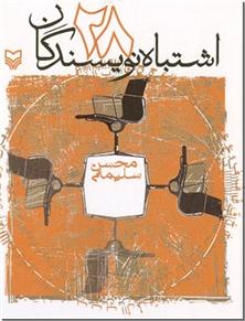 کتاب 28 اشتباه نویسندگان - نویسندگی - خرید کتاب از: www.ashja.com - کتابسرای اشجع