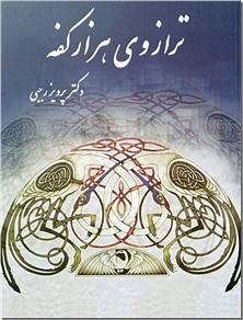 کتاب ترازوی هزار کفه - رساله ای درباره تاریخ انسان - خرید کتاب از: www.ashja.com - کتابسرای اشجع