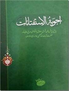 کتاب رساله اجوبه الاستفتائات - مرجع عالیقدر جهان تشیع - خرید کتاب از: www.ashja.com - کتابسرای اشجع