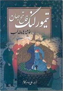 کتاب تیمورتاش - سیاست مدار ایرانی، تیمور تاش - خرید کتاب از: www.ashja.com - کتابسرای اشجع