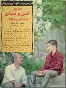 کتاب کلیدهای گفتن و شنیدن با کودکان و نوجوانان - به بچه ها گفتن، از بچه ها شنیدن - خرید کتاب از: www.ashja.com - کتابسرای اشجع