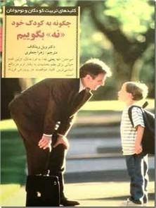 کتاب چگونه به کودک خود نه بگوییم - کلیدهای تربیت کودکان و نوجوانان - خرید کتاب از: www.ashja.com - کتابسرای اشجع