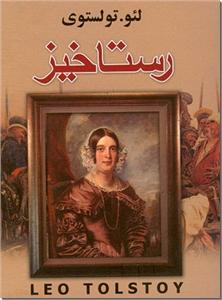کتاب رستاخیز - رمان اجتماعی - خرید کتاب از: www.ashja.com - کتابسرای اشجع