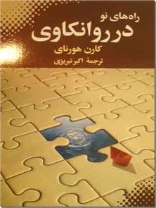 کتاب راه های نو در روانکاوی - روان کاوی - خرید کتاب از: www.ashja.com - کتابسرای اشجع