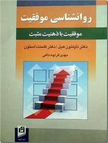 کتاب روانشناسی موفقیت - موفقیت با ذهنیت مثبت - خرید کتاب از: www.ashja.com - کتابسرای اشجع