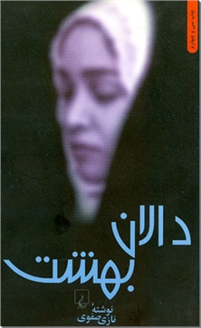 کتاب دالان بهشت - رمان - رمانی فارسی - خرید کتاب از: www.ashja.com - کتابسرای اشجع