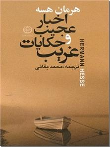 کتاب اخبار عجیب و حکایات غریب - مجموعه هشت داستان - خرید کتاب از: www.ashja.com - کتابسرای اشجع