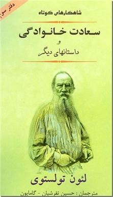 کتاب شاهکارهای کوتاه 3 - سعادت خانوادگی و داستانهای دیگر - خرید کتاب از: www.ashja.com - کتابسرای اشجع