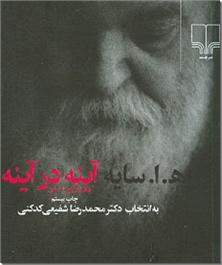 کتاب آینه در آینه - جیبی - برگزیده شعر به انتخاب محمدرضا شفیعی کدکنی - خرید کتاب از: www.ashja.com - کتابسرای اشجع