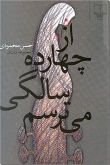 کتاب از چهارده سالگی می ترسم - مجموعه داستان - خرید کتاب از: www.ashja.com - کتابسرای اشجع