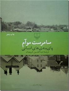 کتاب پای بندی های انسانی - رمان - خرید کتاب از: www.ashja.com - کتابسرای اشجع