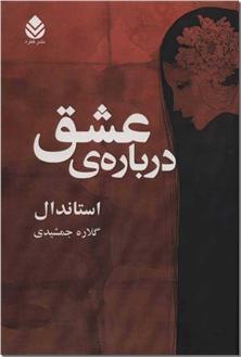 کتاب درباره عشق - روانشناسی زناشویی - خرید کتاب از: www.ashja.com - کتابسرای اشجع