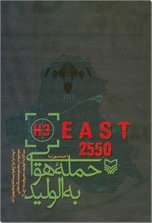 کتاب حمله هوایی به الولید - انهدام انواع هواپیماها و تجهیزات موجود در مجموعه پایگاههای سه گانه الولید، معروف به اچ-3. - خرید کتاب از: www.ashja.com - کتابسرای اشجع