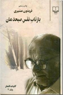 کتاب بازتاب نفس صبحدمان - کلیات اشعار فریدون مشیری - خرید کتاب از: www.ashja.com - کتابسرای اشجع