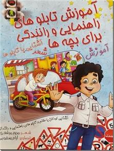 کتاب آموزش تابلوهای راهنمایی و رانندگی برای بچه ها - آشنایی با تابلو ها با شعر - خرید کتاب از: www.ashja.com - کتابسرای اشجع