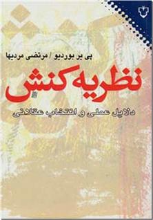 کتاب نظریه کنش - دلایل عملی و انتخاب عقلانی - خرید کتاب از: www.ashja.com - کتابسرای اشجع