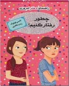 کتاب چطور رفتار کنیم؟ - راهنمای دختر امروزی - خرید کتاب از: www.ashja.com - کتابسرای اشجع