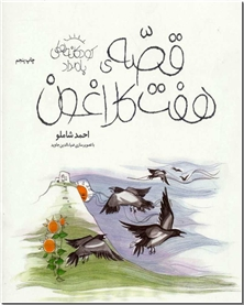کتاب قصه هفت کلاغون شاملو - کودکانه های بامداد - خرید کتاب از: www.ashja.com - کتابسرای اشجع