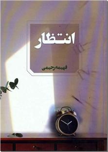 کتاب انتظار فهیمه رحیمی - رمان ایرانی - خرید کتاب از: www.ashja.com - کتابسرای اشجع